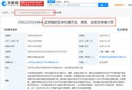 京东数科关联公司公开区块链相关专利
