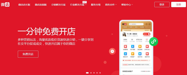 """牵牢""""Z世代"""",微店与QQ共迎新市场"""