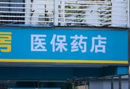 北京市1月1日起正式启用医保电子凭证