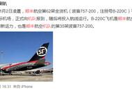 顺丰航空机队规模增长至62架
