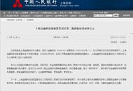 银联入选上海金融科技创新监管试点创新应用名单