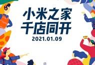 小米集团副总裁卢伟冰:1月9日小米之家千店同开