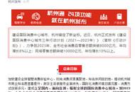 杭州:力争到2023年全市网络零售总额突破万亿元