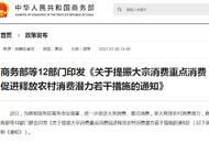 商务部等12部门:加强县域乡镇商贸设施和到村物流站点建设
