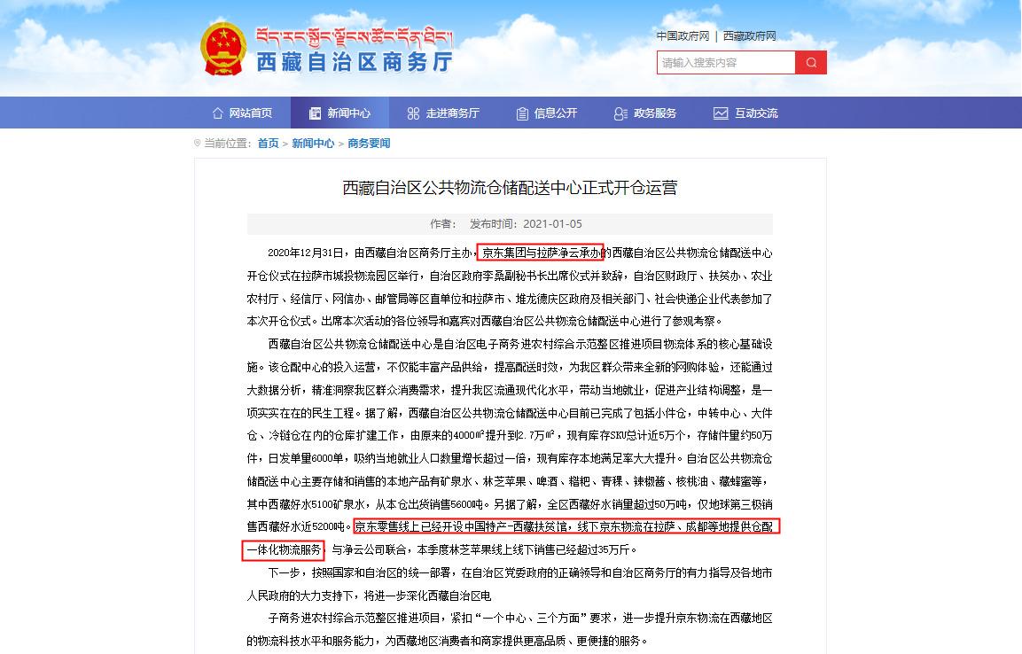 西藏公共物流仓储配送中心开启运营 京东参与承办