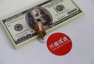 消息称腾讯再向兴盛优选投资1亿美元 后者估值达50亿美元