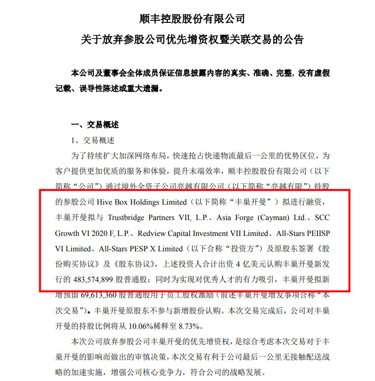 丰巢开曼拟融资4亿美元 投前估值达30亿美元_物流_电商报