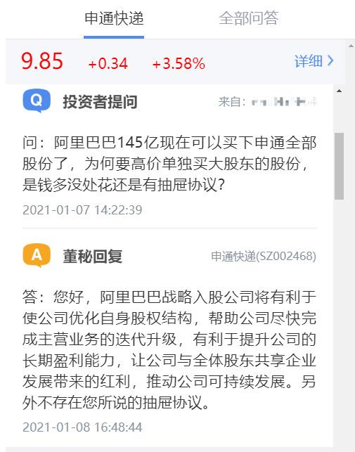 """申通快递否认高价转让股份给阿里系有 """"抽屉协议"""""""