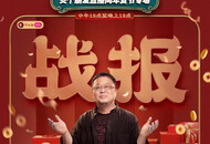罗永浩直播间抖音年货节专场销售额突破2亿