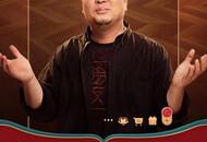 年货节12小时直播销售破2亿 网友:不愧是罗永浩
