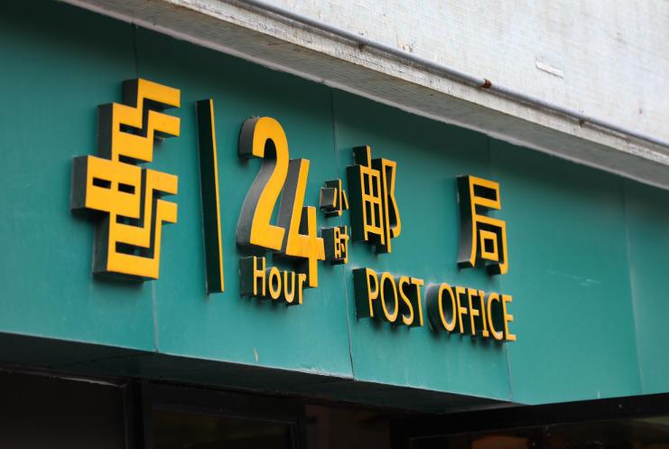 福建漳州首个生肖主题邮局正式开业_物流_电商报