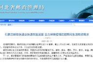 石家庄市已恢复509个邮政快递网点 收派邮件快件50万件