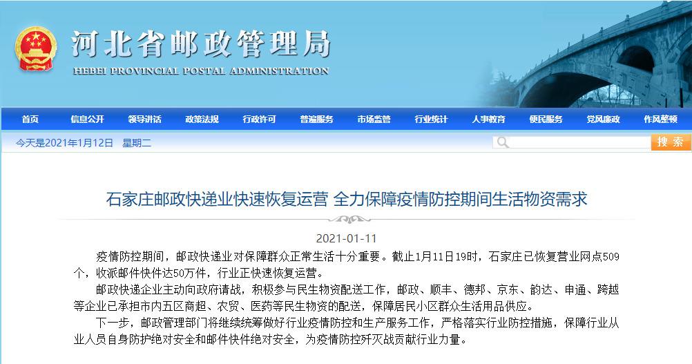 石家庄市已恢复509个邮政快递网点 收派邮件快件50万件_物流_电商报