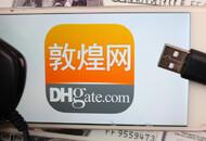 敦煌网:E邮宝(福州仓)、(厦门集美仓)线路英国恢复下单