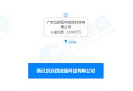 京喜快递斥资1000万在浙江成立供应链科技公司