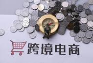 2020年7-12月宁波跨境电商B2B出口货值14.7亿元