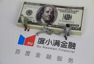 度小满CEO朱光:后疫情时代科技助力金融的价值体现