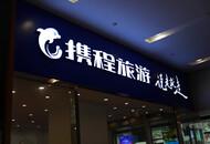 携程背后部分股权配比曝光:腾讯大股东持股5.5%