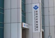 阿里云中标深圳农商行核心系统项目