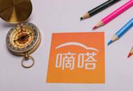 嘀嗒出行今起暂停北京市内顺风车1+1拼车业务