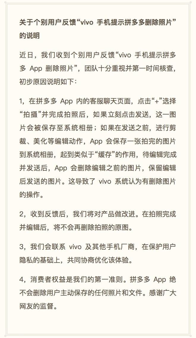 """网友爆料拼多多远程删图 平台回应称""""误操作""""_零售_电商报"""