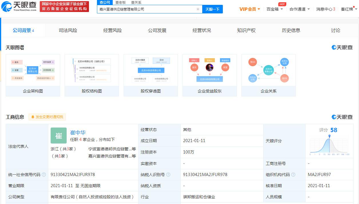 德邦股份在浙江新成立一家供应链管理公司
