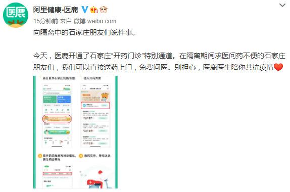 """阿里健康旗下医鹿APP开通石家庄""""开药门诊""""通道_零售_电商报"""