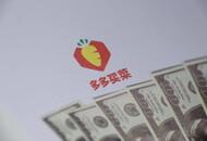 多多买菜正式进军上海  开团首日1公里开出11家自提点