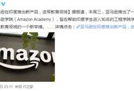 亚马逊在印度推出学习平台Amazon Academy