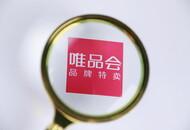 市场监管总局依法对唯品会涉嫌实施不正当竞争行为立案调查