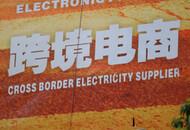 报告:预计2020年全球跨境电商交易规模破万亿美元