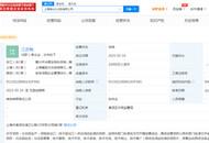 完美日记母公司与上海臻臣合资1亿元成立新公司