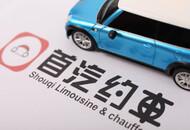 """首汽约车在北京上线""""核酸检测""""和""""疫苗接种""""司机标签"""