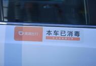 滴滴出行:已在北京完成46787名司机接种疫苗