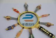 享道出行与WeWork中国达成战略合作