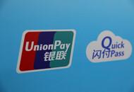 中国银联非税电子化服务覆盖湖南、安徽等20省市