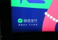"""微信:""""支付即服务""""中20%-30%用户添加导购"""