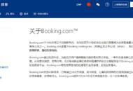 Booking.com与加密支付平台Crypto.com达成合作