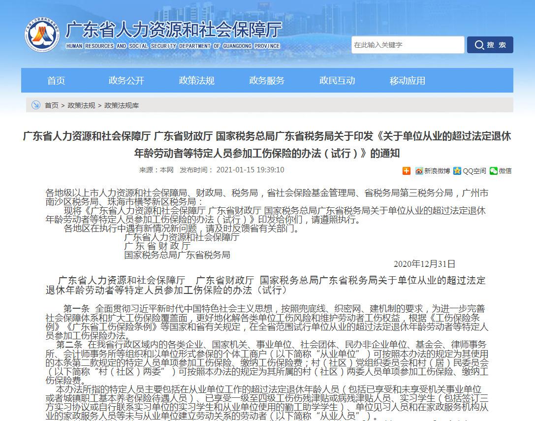 广东省首次将日本高清高色视频免费纳入工伤保险参保范围_物流_电商报