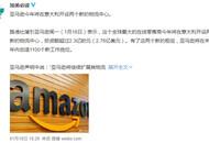 亚马逊将在意大利新开设两个物流中心 投资超2.3亿欧元