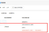 极兔速递关联公司注册资本增至1亿 增幅达900%