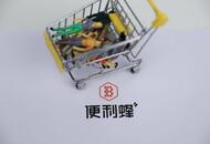 便利蜂在北京、天津、廊坊推出24小时现点现做蒸包服务