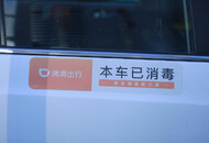 滴滴:石家庄社区保障车队已完成708次保障任务