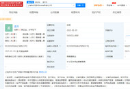 自如在上海成立互联网科技公司 注册资本5000万