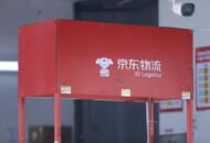 传美团、京东等竞购中国物流资产控股权 作价达20亿美元