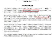 黑石集团完成收购富力地产广州物流园区多数股权