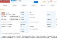 顺丰关联公司在上海成立电子商务公司