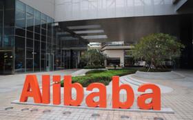 阿里巴巴将于2月2日公布2020年第四季度业绩