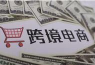 2020年许昌跨境电商交易额24.6亿美元 同比增长14%