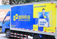 德邦快递发布助力潍县萝卜产品高效运输方案